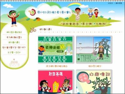 http://www.apc.gov.tw/portal/kids/game/game.htm