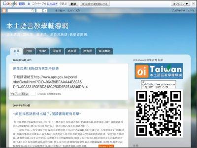 http://oitaiwan9420.blogspot.tw/